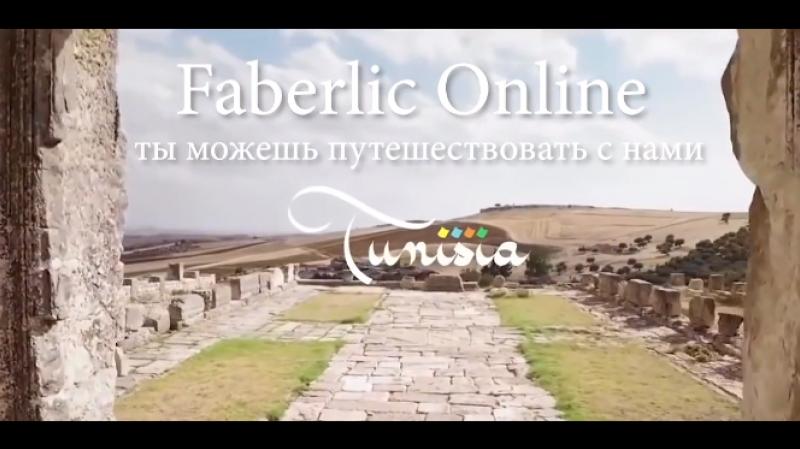 Поехали бесплатно в Тунис вместе с проектFaberlicOnline простые условия