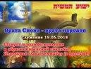 Служение общины Врата Сиона врата народов Искупление в образах еврейской свадьбы 19 05 2018
