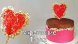 Украшение тортов Двухцветное выравнивание Ганаш и Чиз крем Декор из карамели и мастики