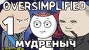 Вторая мировая война на пальцах часть 1 Oversimplified на русском