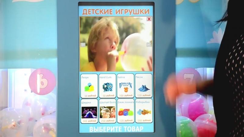 Torgovy_avtomat_prodazhi_detskikh_igrushek_Mangustin