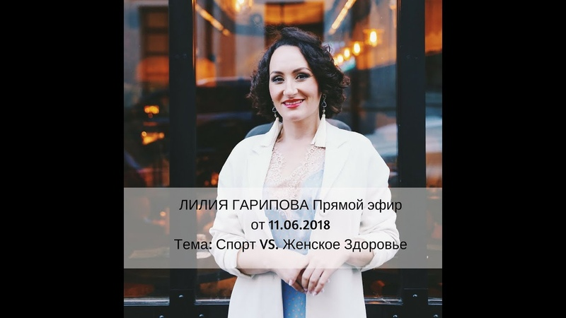 СПОРТ VS ЖЕНСКОЕ ЗДОРОВЬЕ Прямой эфир 11 06 2018 Лилия Гарипова