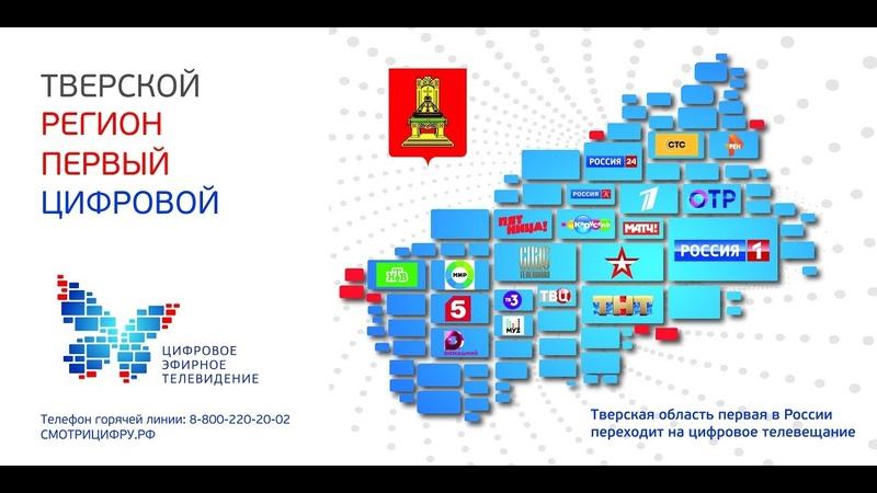 Торжественная церемония подключения второго мультиплекса в Тверской области 09 11 2018г
