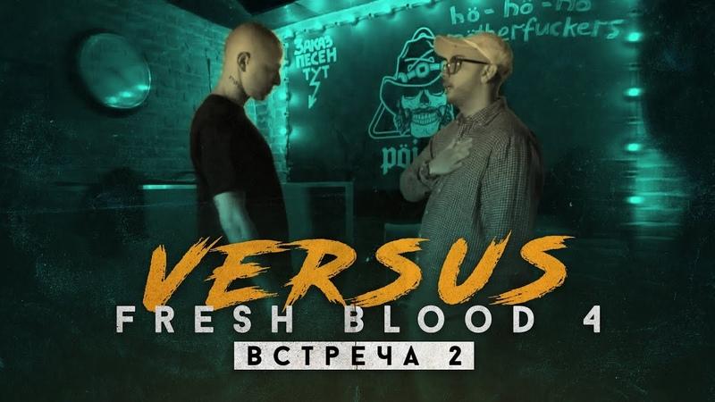 VERSUS Fresh Blood 4: Команды Смоки Мо и Oxxxymiron (Встреча 2) [HUR]