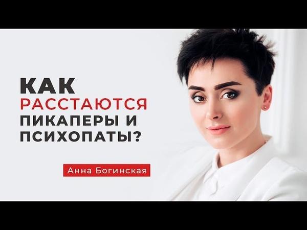 Как расстаются Манипуляторы Пикаперы Психопаты Анна Богинская