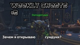 Открытие пве и пвп еженедельных сундуков #5 Opening weekly chests #5 BFA