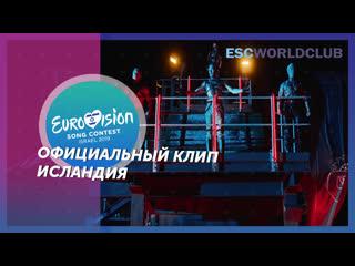 Hatari –  hatrið mun sigra (eurovision 2019 - iceland)