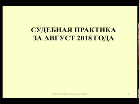 Судебная практика по налогам за август 2018 Court practice on taxes for August 2018