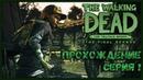 НАЧАЛО НЕЗАБЫВАЕМОГО ПРИКЛЮЧЕНИЯ ◈ Прохождение The Walking Dead The Final Season episode 1 1