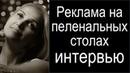 Видеозапись беседы с Толпекиной Вероникой Вячеславовной - совладельцем рекламной группы «Араноре»