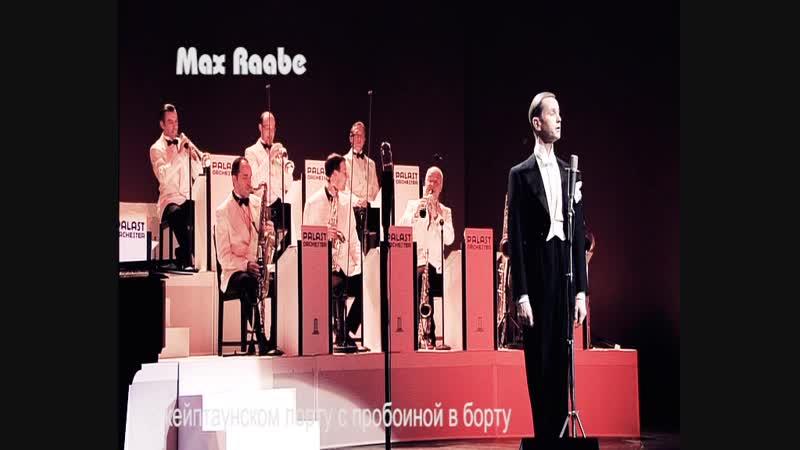 Max Raabe_В кейптаунском порту с пробоиной в борту