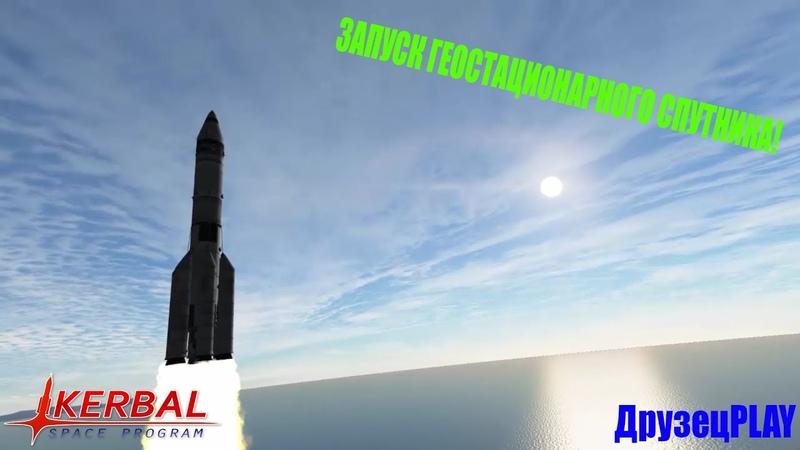 KSP Запуск геостационарного спутника!