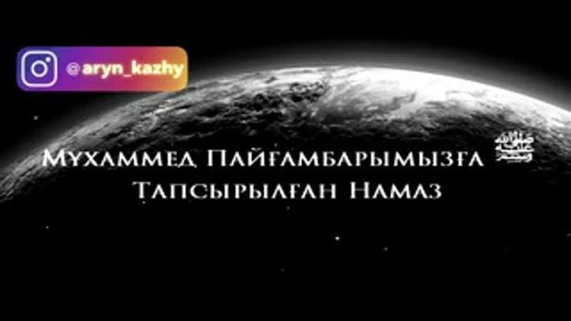 Мұхаммед пайғамбарымызға салла Ллаһу алейһи уа салләм тапсырылған намаз Ерлан Ақатаев