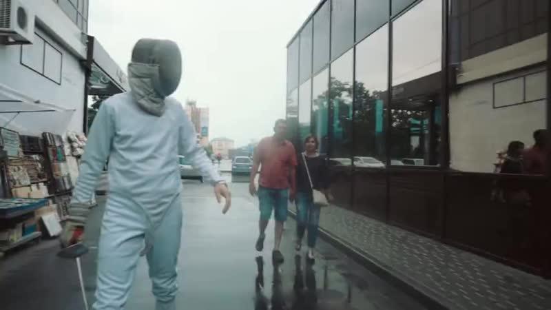 Кто смущается ходить со шпагой по городу