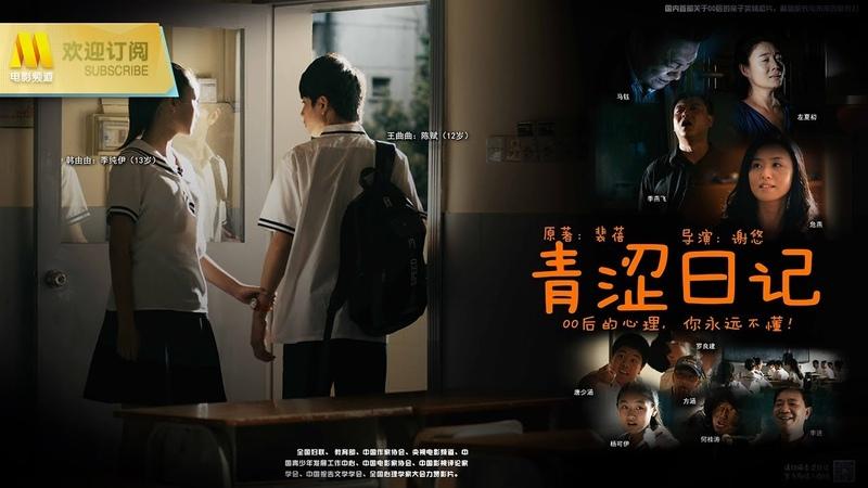 1080P Chi Eng SUB 《青涩日记 Rebellious Teenagers》00后的心理,你永远不懂! 陈赋 季纯伊 左 386