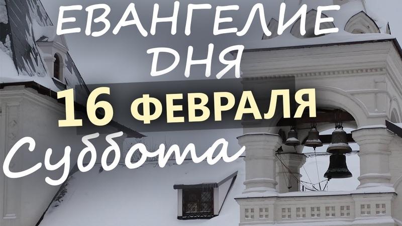 Евангелие дня 16 февраля 2019 СУББОТА Объяснение Православный календарь