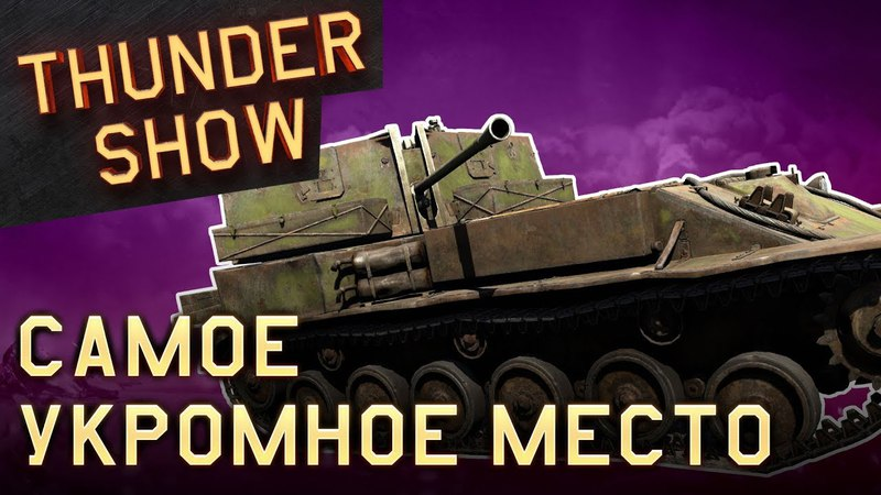 Thunder Show: Самое укромное место