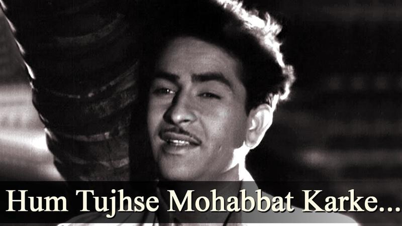 Awara - Song - Hum Tujhse Mohabbat Karke - Mukesh