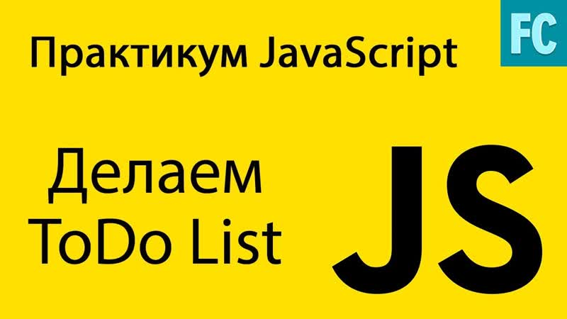 Практика JavaScript. Задача 2. ToDo List