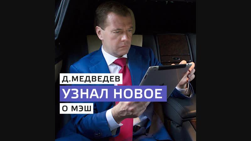 Дмитрий Медведев узнал новое о Московской электронной школе