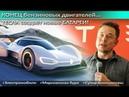ТЕСЛА создаёт новые батареи! КОНЕЦ эры бензиновых двигателей