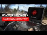 Ноутбук HP Omen X — замена домашнему PC?