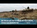 две победы ДНР под Горловкой ВСУ несут потери правосеки кошмарят ЛНР