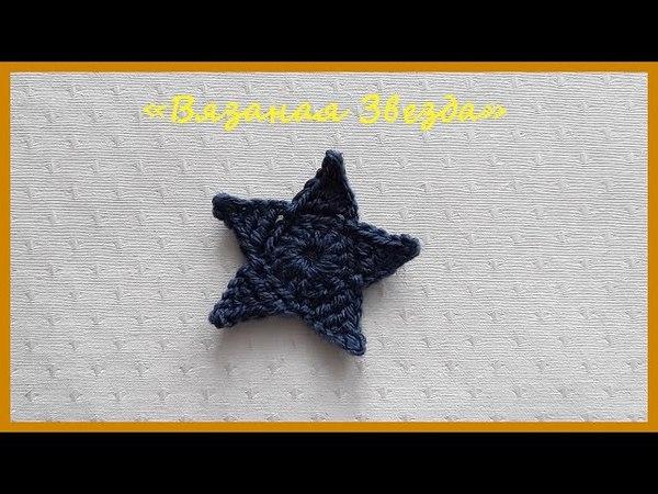 Вязаная Звезда ✿ Вязание крючком ✿ Knitted Star ✿ Crochet