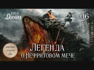 FSG_YD Легенда о Нефритовом мече - 6/65 озвучка