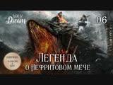 {FSG_YD} Легенда о Нефритовом мече - 6/65 [озвучка]