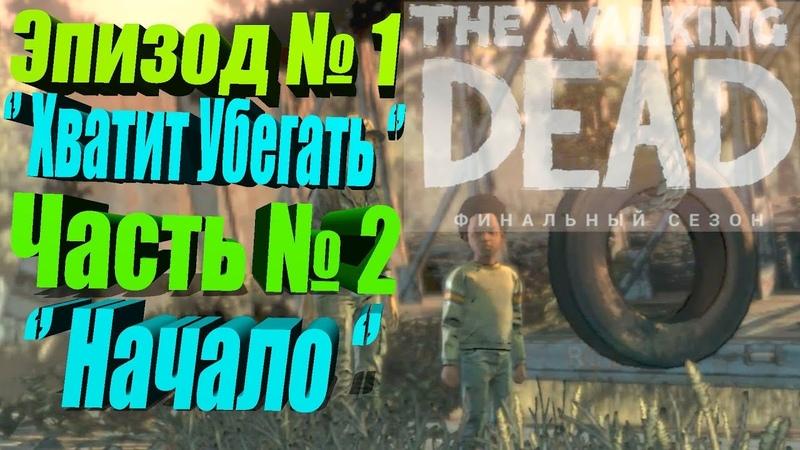 ►The Walking Dead: The Final Season►Эпизод № 1►'' Хватит Убегать ''►Часть № 2►'' Начало игры ''.