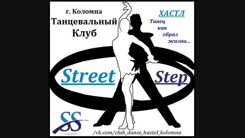 Танцевальный Номер № 18 Заморские Мастера