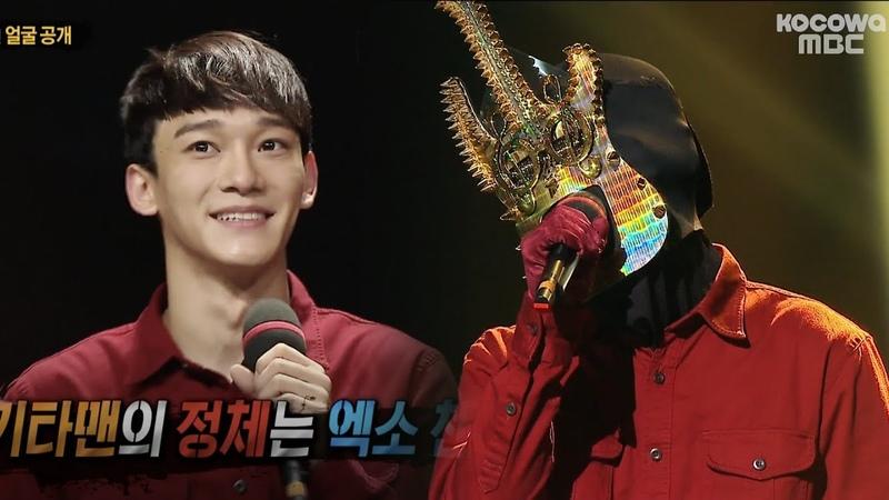 CHEN (EXO) - Drunken Truth Cover [The King of Mask Singer Ep 44]