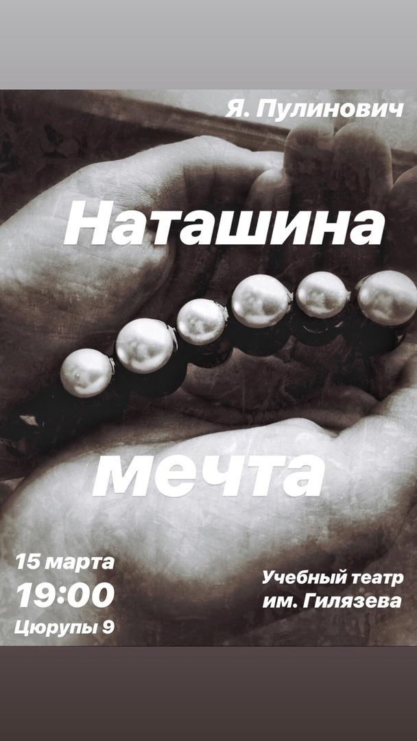"Афиша Уфа ""Наташина мечта"""