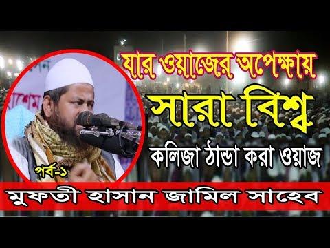 Mufti Hasan Jamil Saheb Bangla Waz I মুফতী হাসান জামীল সাহেব ঢাকা I মাঠ কাঁ