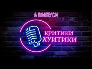 Критики-хуитики №6. Пенсионная реформа и выборы губернатора в Приморье