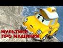 Робокар Поли новые серии - все серии подряд на русском Мультики про машинки