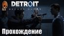 Detroit: Become Human - Прохождение 5➤ Страшная ночь. Сломанный. Допрос.