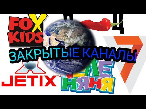 5 ЗАКРЫТЫХ КАНАЛОВ НАВСЕГДА JETIX, FOX KIDS, ТЕЛЕ НЯНЯ, 7, ПЕРЕЦ.