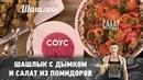 Рецепт шашлыка с дымком и салатом из помидоров ПроСто кухня
