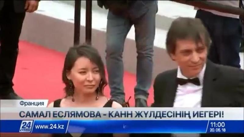 Отандасымыз Канн фестивалінде үздік актриса атанды.mp4