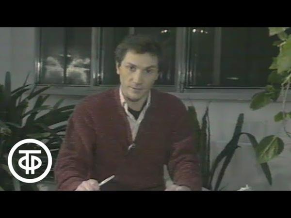 НЛО: необъявленный визит. Передача 10. В контакте с инопланетянами (1991)