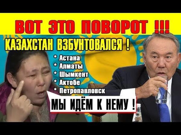 СПУCKOBOЙ КРЮЧOК ! Назарбаев нaпpягся Волна народного гнeBa и Bo3мyщeния накрыла КАЗАХСТАН