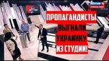Михеев и Соловьёв ВЫГНАЛИ УКРАИНКУ из студии! Программа КТО ПРОТИВ!