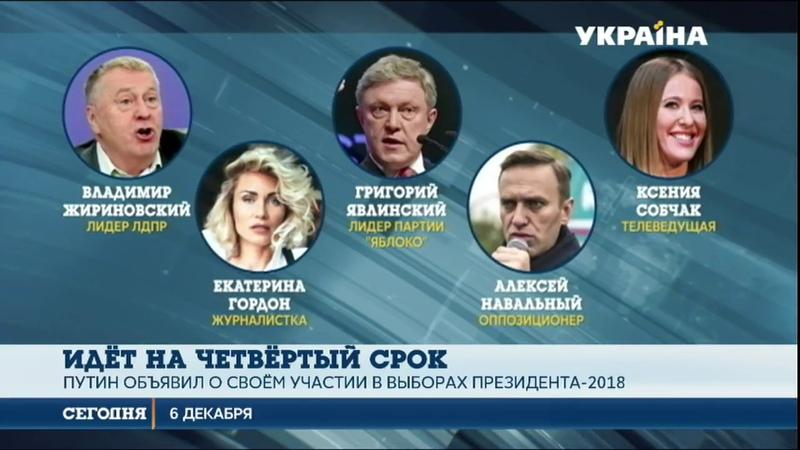 Владимир Путин идет на четвертый срок
