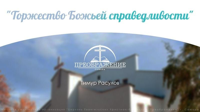 Торжество Божьей справедливости Тимур Расулов 10.03.19