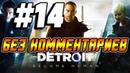 Прохождение Detroit Become Human на русском Часть 14 Расследование и Побег без комментариев PS4