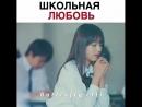 Школьная любовь 720p.mp4