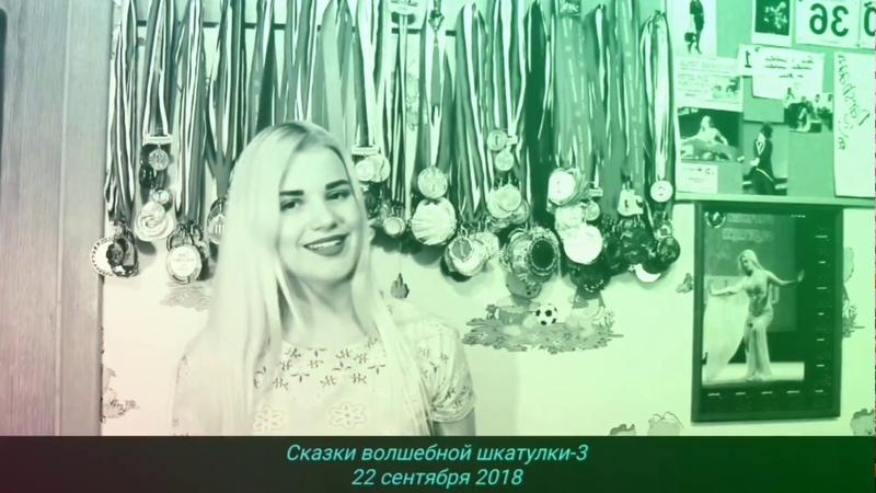 Галина Сысоева - приглашение на Сказки Волшебной Шкатулки-3