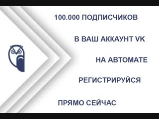 НОВЕЙШИЙ СЕРВИС по раскрутке и рекламе в VK! 100000 подписчиков на автомате! РЕГА https://socialposter.ru/vk.php?ref=3